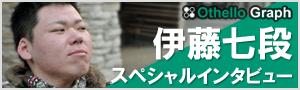 伊藤七段スペシャルインタビュー