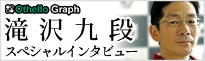 滝沢九段インタビュー